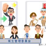 衛生管理委員会が担うストレスチェック制度の役割